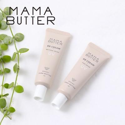 ママバター(MAMA BUTTER) BBクリーム 30g | オーガニック 植物由来 素肌感 SPF50 PA+++
