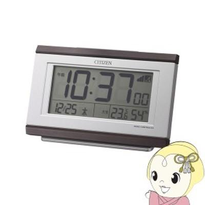 在庫限り シチズン 目覚まし時計 電波 デジタル 温度 湿度 カレンダー パルデジットキング 茶色木目仕上 8RZ161-006