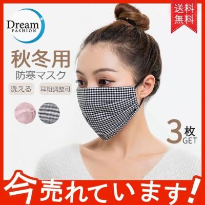 3枚入り 秋冬用マスク 立体 洗える 大人用 防寒 布 チェック柄 ファッションマスク 透気性 蒸れない 耳紐調整可 暖かい ホット レディース送料無料