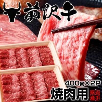 前沢牛焼肉用 [400g]×2個 黒毛和牛 岩手県産