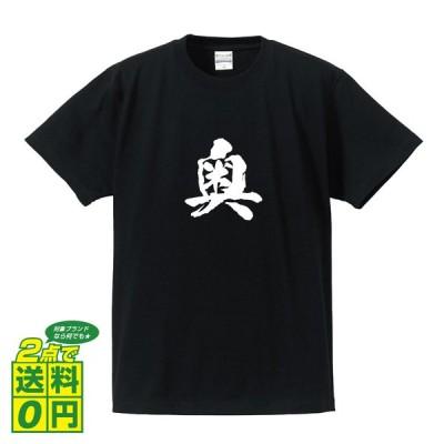 奥 オリジナル Tシャツ 書道家が書く プリント Tシャツ ( 名字 ) メンズ レディース キッズ