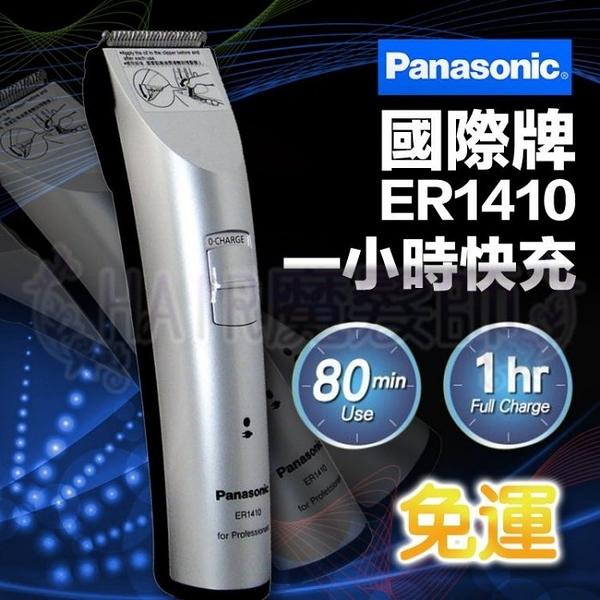 (免運現貨)Panasonic 國際牌電剪 ER1410 一小時快充專業電剪 推剪電推 另售 雅娜蒂