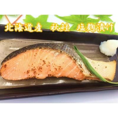 北海道産 秋鮭塩麹漬け 80g×5切れ 骨無し 卸売  産地直送   お惣菜