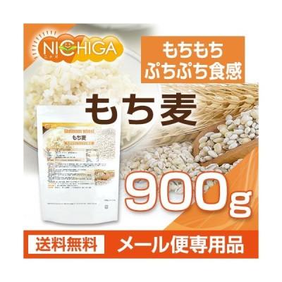 もち麦 900g もちもちぷちぷち新食感 【メール便専用品】【送料無料】 [01] NICHIGA(ニチガ)