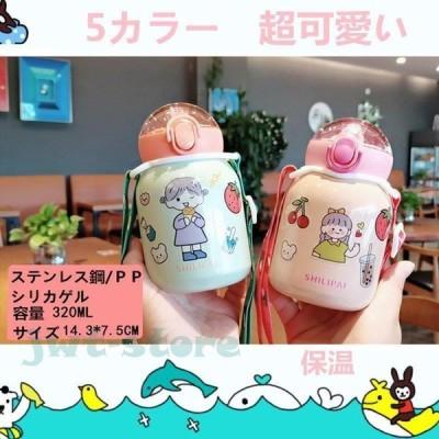 マイボトル 320ml 水筒 ステンレスマグボトル 直飲み 保温 保冷 真空 可愛い 赤ちゃん 子供 アウトドア  スポーツ 雑貨 商品  贈り物