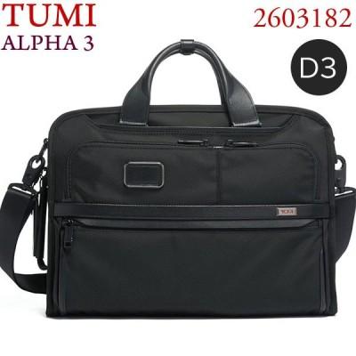 TUMI トゥミ  ビジネスバッグ/リュック・ブリーフケース ALPHA3 2603182 D3  3way スリム・スリーウェイ・ブリーフ 1173461041