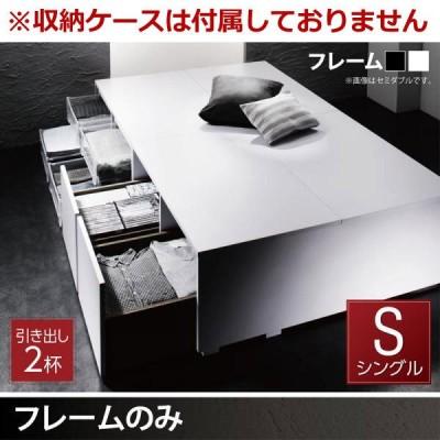 ベッド ベッドフレーム 引出し2杯 引き出し収納ベッド シングル ベッドフレームのみ シュネー