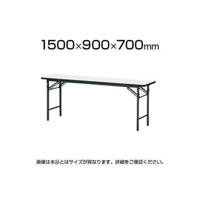 会議テーブル TSシリーズ 折りたたみテーブル 長机 会議机 ミーティングテーブル 長テーブル 棚なし パネルなし ソフトエッジタイプ 幅1500×奥行900mm
