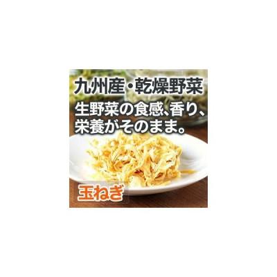 乾燥野菜 玉ねぎ 1袋15g 生野菜250g相当 九州産野菜 安心安全国産 長期保存が可能なエアドライ 非常食 保存食 備蓄食