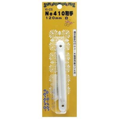 WAKI No410取手 120mm 白 500707800