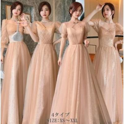ロング丈ドレス ウエディングドレス ブライズメイド ドレス 上品 大人 イブニングドレス パーティードレス 結婚式 発表会 顔合わせ 披露