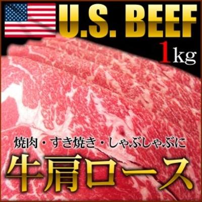 牛肩ロース アメリカ産 1kg 厚さ選べる バーベキュー すきやき 牛しゃぶしゃぶ 焼肉に