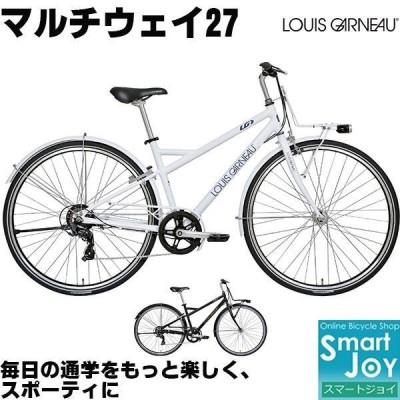 ルイガノ マルチウェイ27 2021年モデル 27インチ 外装7段変速 通学自転車 通勤自転車 MULTIWAY27 LEDライト付