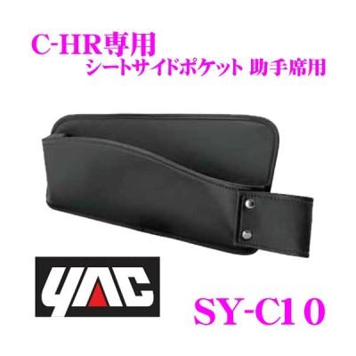 【在庫あり即納!!】YAC ヤック SY-C10 トヨタ ZYX10/NGX50 C-HR専用 シートサイドポケット  助手席側用