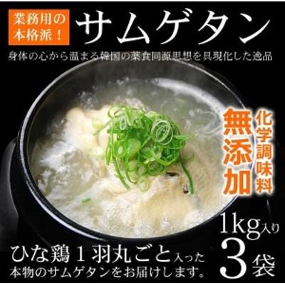 韓国宮廷料理・参鶏湯(サムゲタン)プロが選んだ業務用1kg×3袋【常温・冷蔵・冷凍可】【送料無料】