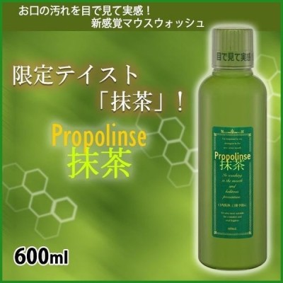 プロポリンス 抹茶 (マウスウォッシュ) 600ml|b03