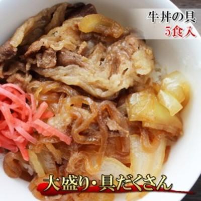 【牛丼の具 大盛り 5食入】お家で簡単に本格味 野菜もお肉も具だくさん時間をかけて煮込んであります【冷凍】