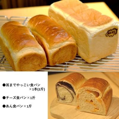 エリア限定【送料無料】● 耳までやっこい食パン 1本(2斤)× 1本 ● チーズ食パン × 1斤 ● あん食パン × 1斤
