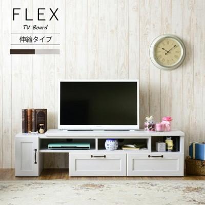 送料無料 FREX フレックス テレビ台 ローボード 伸縮120〜215cm幅 ホワイト ブラウン プレゼント ギフト おしゃれ 祝い 引っ越し
