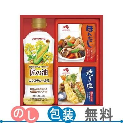 味の素 バラエティ調味料ギフト A-10N  ギフト包装・のし紙無料 (B5)