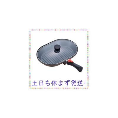 和平フレイズ フライパン グリルパン 魚焼き ステーキ マローネシェフ オーバル型 22×32cm IH対応 着脱ハンドル 蓋付 ダイヤモンドコート