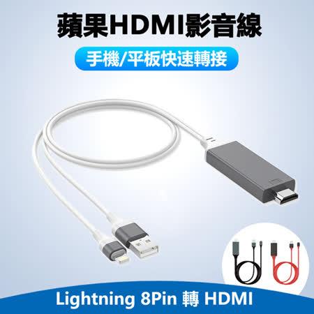 蘋果手機平板Apple iPhone iPad Lightning 8pin 轉HDMI數位影音轉接線HDMI電視線