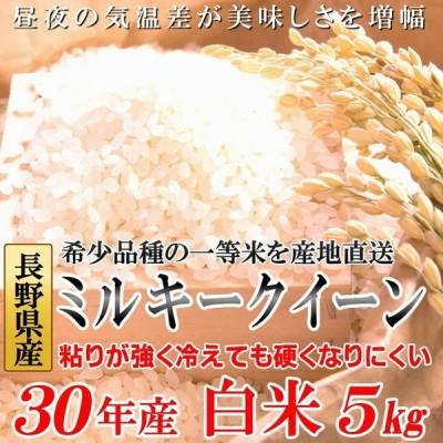 新米 ミルキークイーン 5キロ 白米 令和2年産 長野県産 送料無料 大人気銘柄の一等米 グルメ