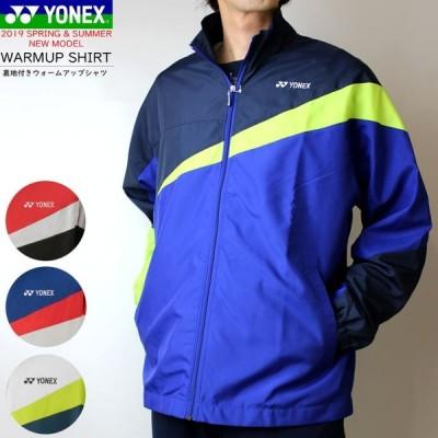 YONEX ヨネックス ソフトテニス ウェア 裏地付ウォームアップシャツ ウィンドブレーカージャケット ユニセックス 男女兼用 バドミントン