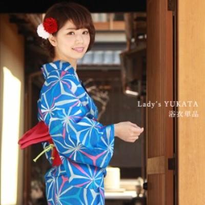 浴衣 レディース 単品 送料無料 20浴衣のみ S M Lサイズ 京都 ブルー地麻の葉 変わり織 仕立て上がり オリジナル 女性