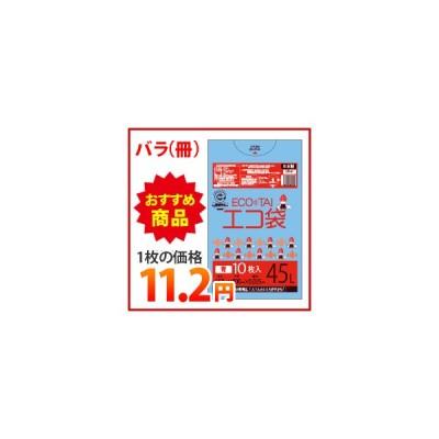 ごみ袋 45L0.035mm厚 LN-51bara 青 10枚バラ販売 1冊112円