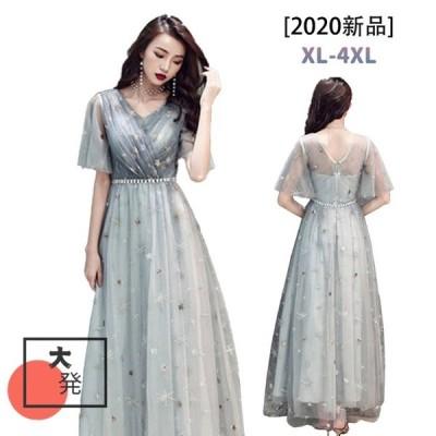 パーティードレス 大きいサイズ ドレス フォーマルドレス ワンピース エレガントドレス レディース