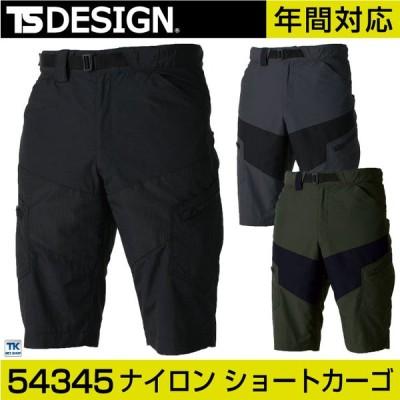 TS DESIGN (藤和)TS DELTA ナイロン ショートカーゴパンツ 補強 クイックアクセスポケット TOWA tw-54345