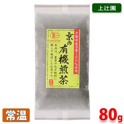 上辻園 京の有機煎茶 80g