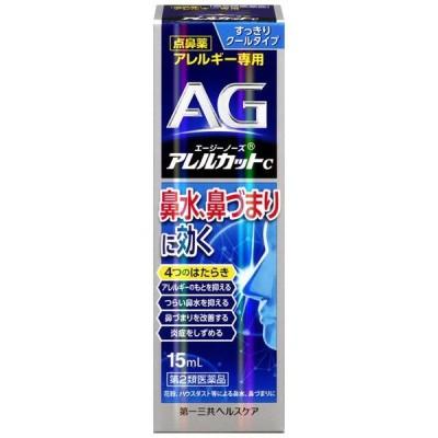 エージーノーズ アレルカットC すっきりクールタイプ 15ml【SM】(第2類医薬品)