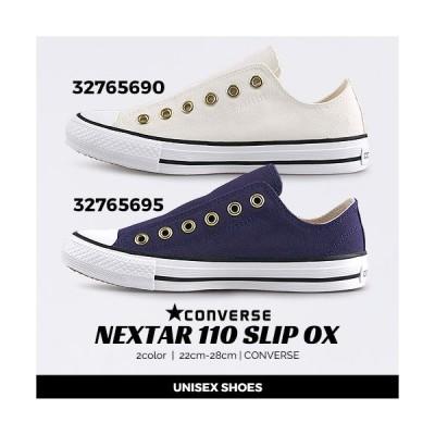 コンバース converse レディース スニーカー カジュアル シューズ 靴 ネクスター110 スリップ OX NEXTAR110 SLIP OX 38000320 38000321