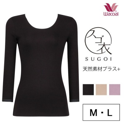 25%OFF ワコール Wacoal  スゴ衣 天然素材プラス+ 極暖 8分袖 スタンダードUネック 綿100% M・Lサイズ CLD394