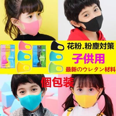 在庫がある【特別大特価】洗って使えるマスク 3枚セット 子供用 男の子 女の子 個包装  ウイルス予防 飛沫予防 小学生マスク