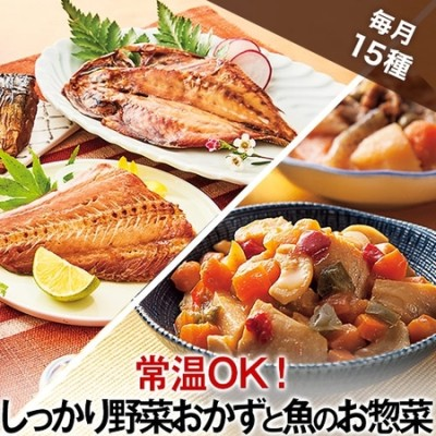 ≪常温≫彩り野菜おかずと料亭仕込み本格魚そうざい