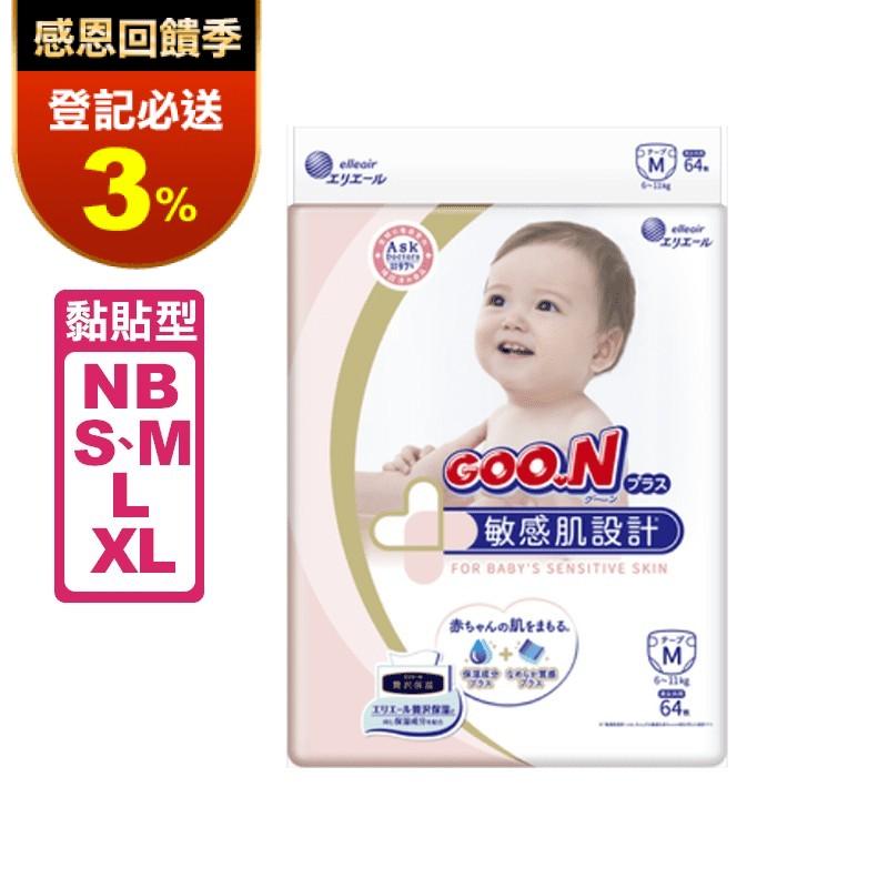 【日本大王】境內版敏感肌黏貼型紙尿布 NB S M L XL