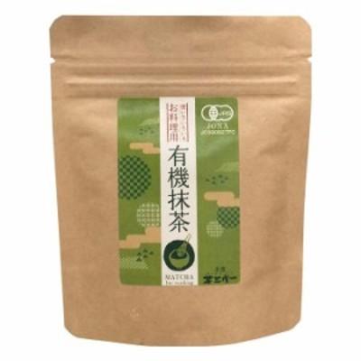 お料理用 有機抹茶 30g×10セット