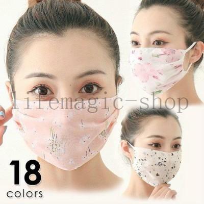防護用品マスクおしゃれマスクデザインマスク柄マスク花柄リーフ柄涼し気すっきり上質ホワイトピンクパープルブルー美人避難柔らかい防災