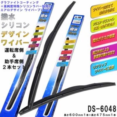 撥水シリコン デザイン ワイパー(左右セット) FESCO DS-6048 600mm 475mm