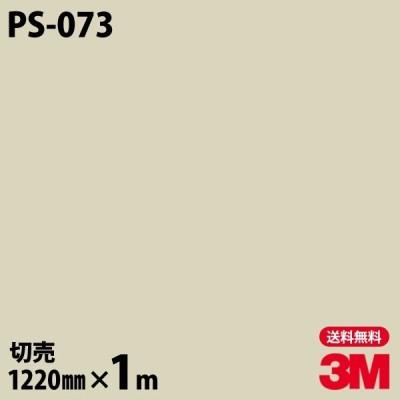 ★ダイノックシート 3M ダイノックフィルム PS-073 ソリッドカラー 無地 単色 1220mm×1m単位 車 壁紙 インテリア リフォーム クロス カッティングシート