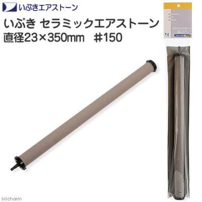 いぶきエアストーン セラミックエアストーン 直径23×350 #150 エアーストーン 関東当日便