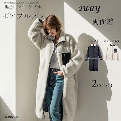 限時特価販売新色追加★ロングバージョン入荷✨選べる2type❤ボアジャケット❤ロングボアブルゾン ボアジャケット 韓国ファッション