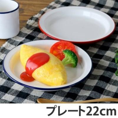 プレート 22cm プラスチック 食器 ラウンド レトロモーダ 洋食器 樹脂製 日本製 ( 電子レンジ対応 お皿 食洗機対応 皿 器 平皿 ホーロー