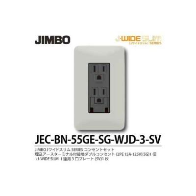 神保電器 JEC-BN-55GE-SG-WJD-3-SV  Jワイドスリムシリーズコンセントセット 埋込アースターミナル付接地ダブルコンセント+1連用3口プレート