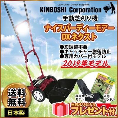 手動芝刈り機 キンボシ ナイスバーディーモアーDXネクスト GSB-2000NDXS