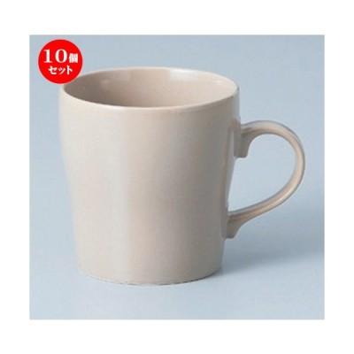 10個セット ☆ マグカップ ☆ベージュマグカップ [ 12.3 x 9 x 9.2cm (350cc) 260g ] 【 洋食器 飲食店 業務用 】