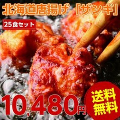 北海道唐揚げ「ザンギ」25食セット【F1】